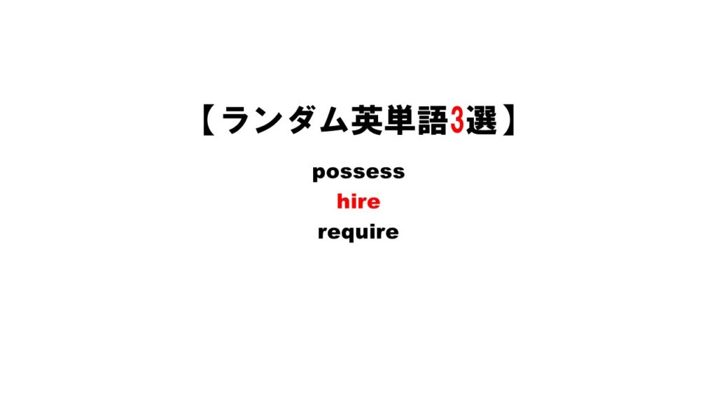 possess, hire, require