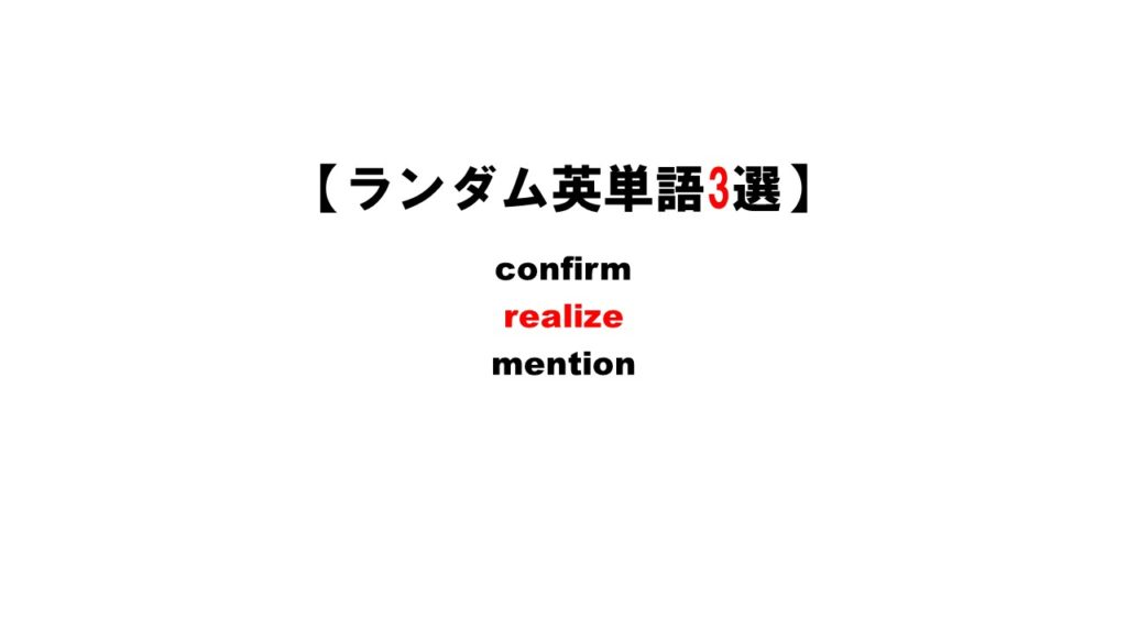 confirm, realize, mention