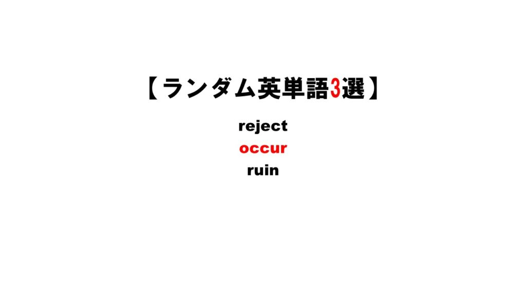 reject, occur, ruin