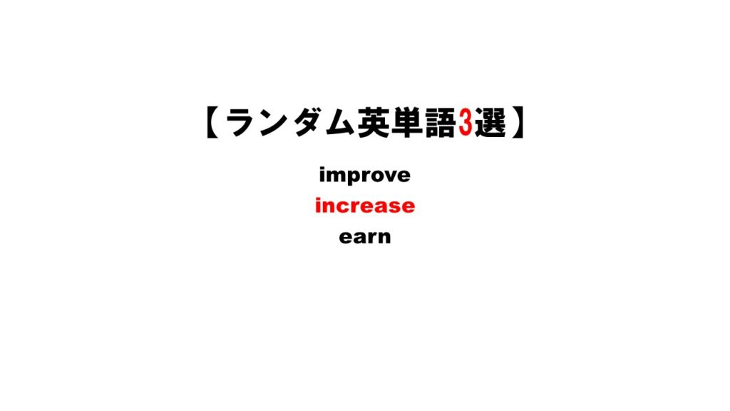 improve, increase, earn