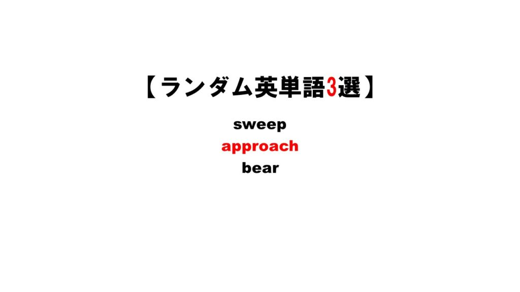 sweep, approach, bear