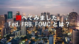 what is Fed, FRB and FOMC